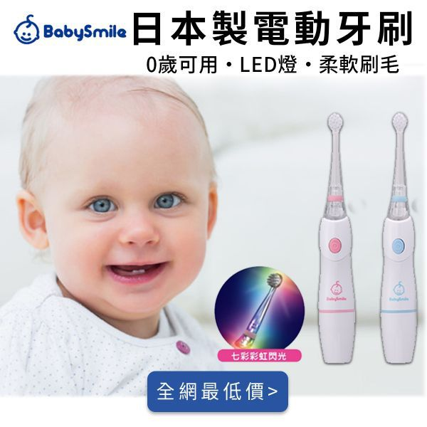 日本 BabySmile 電動牙刷、吸鼻器,0 歲就可用,全網最低價