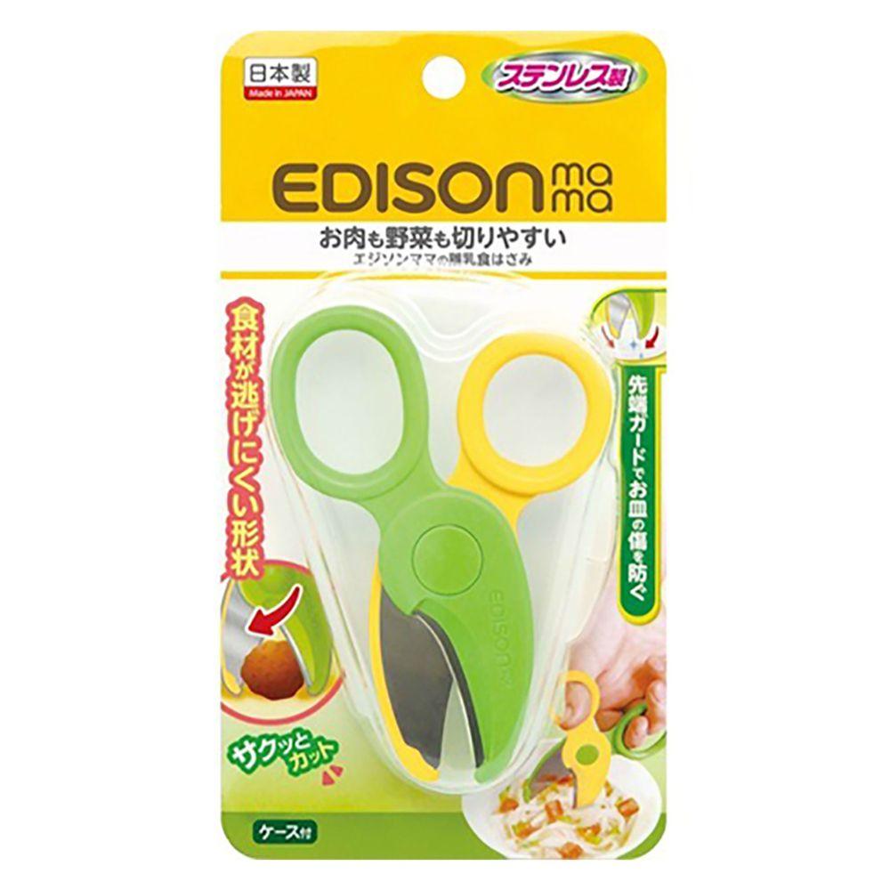 日本 EDISON mama - 不鏽鋼安全食物剪附收納盒