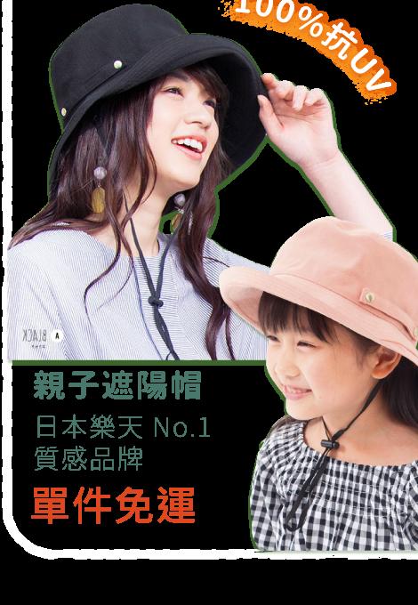 https://mamilove.com.tw/market/category/event/sunhat_jp