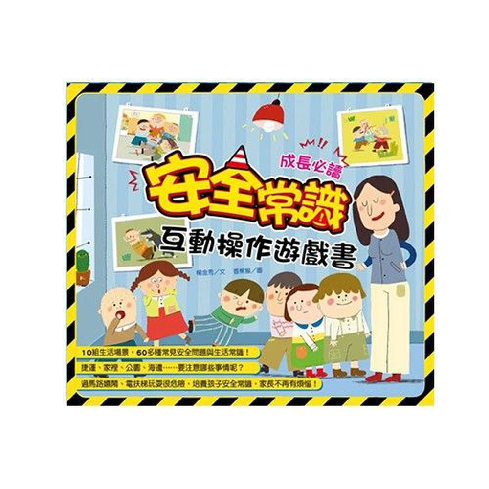安全常識互動遊戲書
