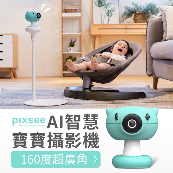 pixsee 寶寶攝影機,160度超廣角不失真,業界最高影音規格!