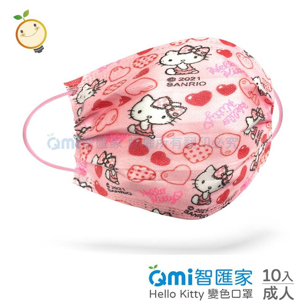 QMI-MASK 智匯家 - [限量]專利感溫變色款-Hello Kitty心心相印/熔噴三層成人防護防塵口罩/台灣製平面(未滅菌)-共10入/盒(10入袋裝隨身好方便)