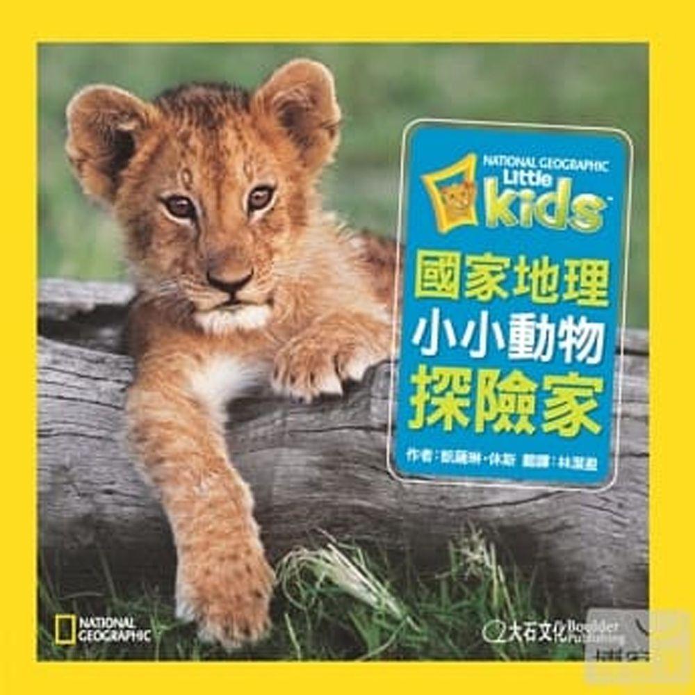 小小動物探險家 (精裝 / 128頁 / 全彩印刷)