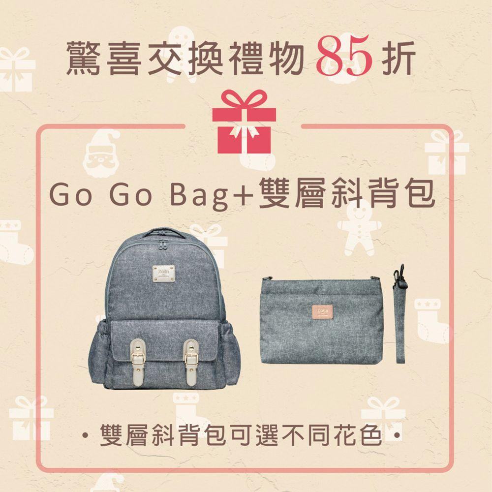 Zoila - Go Go Bag+雙層斜背包-灰藍丹寧