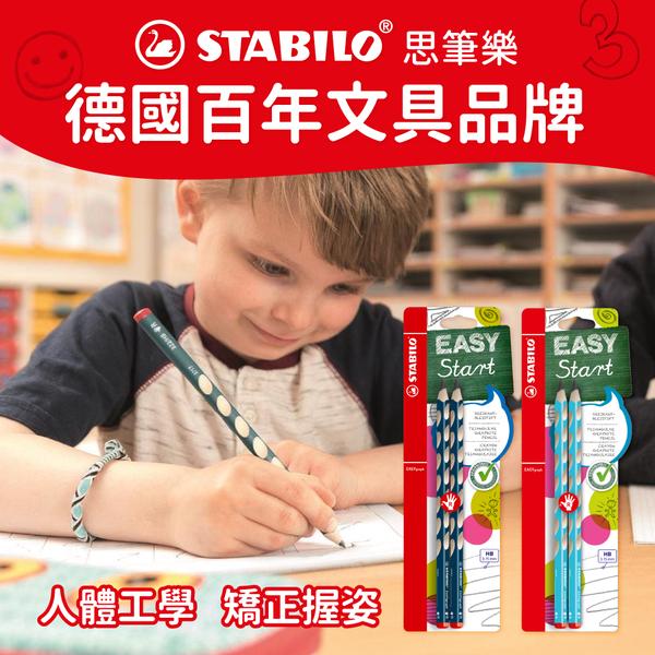 德國文具品牌【STABILO 思筆樂】洞洞筆 / 環保無毒橡皮擦