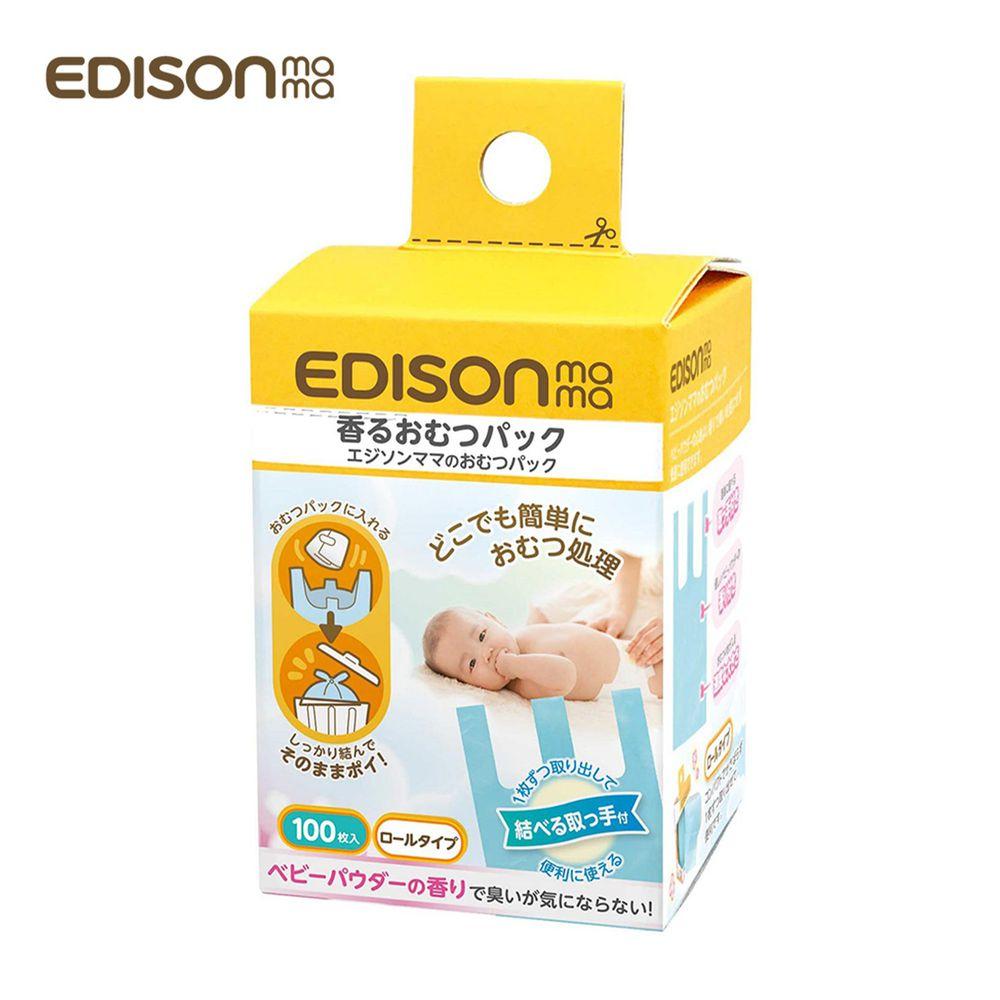 日本 EDISON mama - 便利防臭微香尿布處理袋100枚入