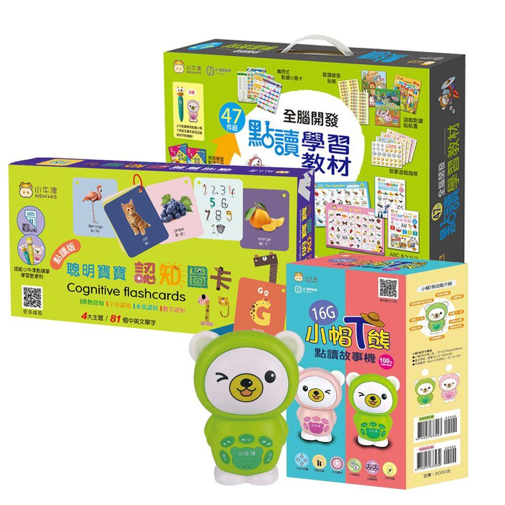 小牛津 - 48件組-全腦開發點讀學習教材+小帽T熊點讀機 (贈-聰明寶寶認知圖卡)-小熊點讀機*1、47件組點讀教材*1、保固卡*1-綠色-盒裝