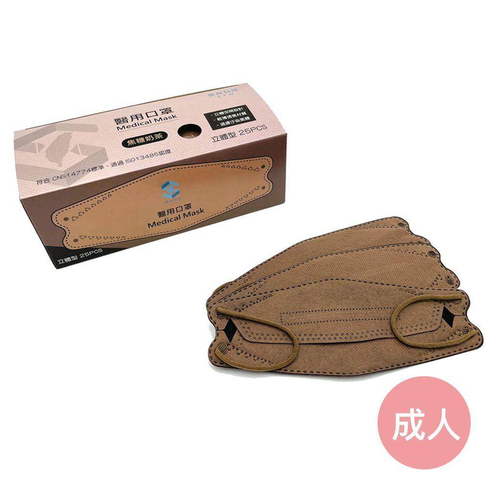 善存科技 - 成人立體型醫用口罩-雙鋼印醫療級/KF94/魚形/4D-焦糖奶茶-25入/盒(未滅菌)