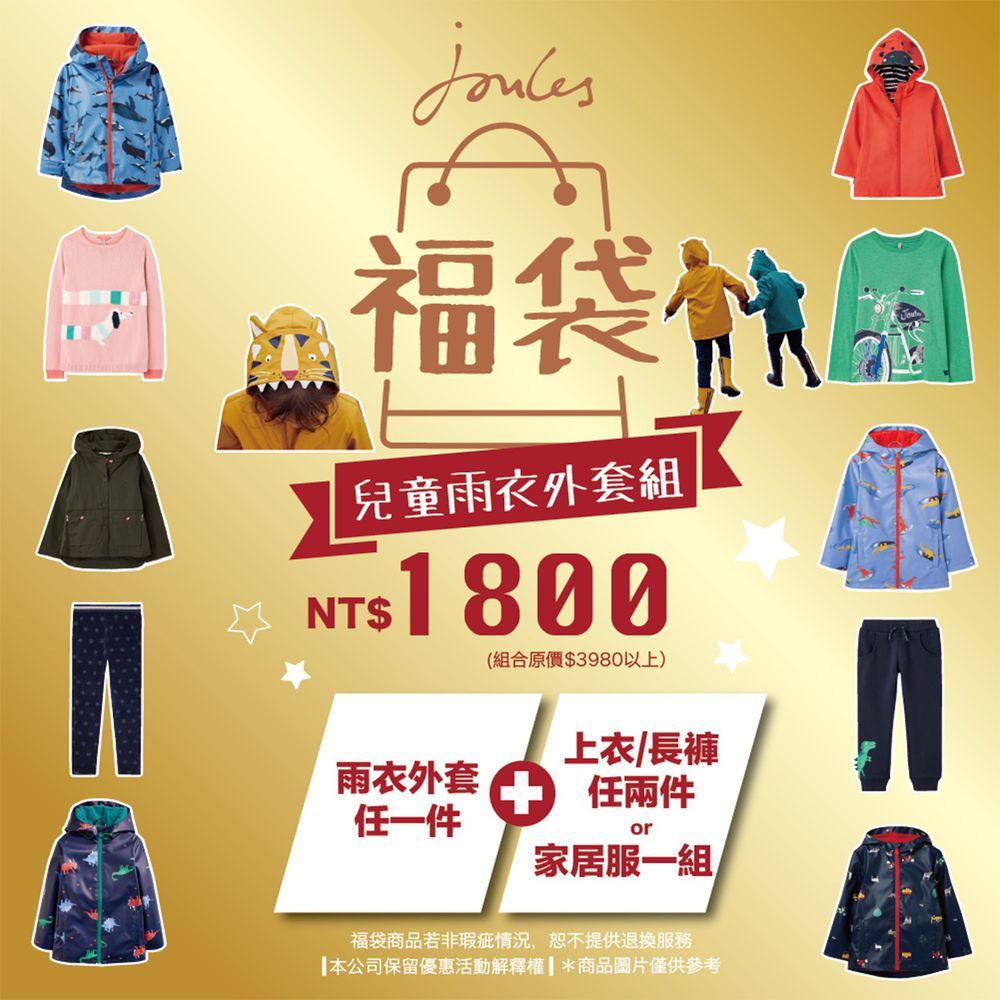 英國 JOULES - GIRL女孩福袋-雨衣外套組-內容物:雨衣外套一件+長袖上衣.長褲任兩件或家居服一組
