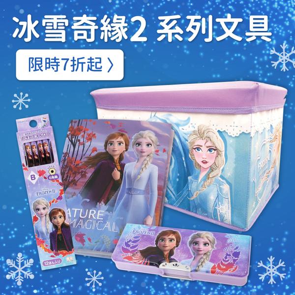冰雪奇緣2【日本限定 雜貨/文具/開學用品】