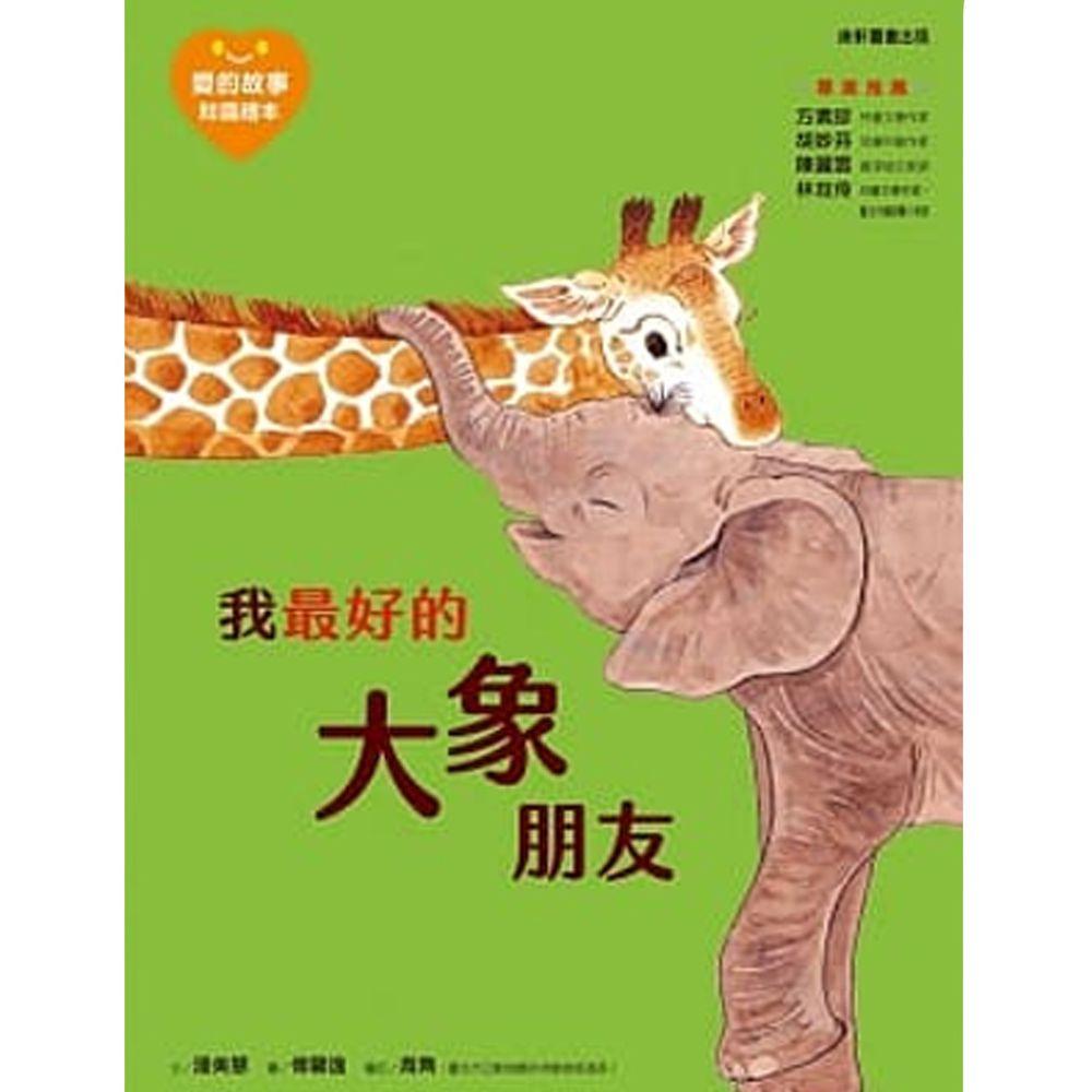 愛的故事‧知識繪本4:我最好的大象朋友