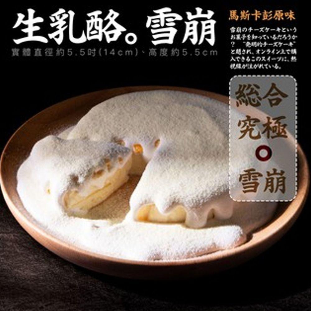 山田村一 - 馬斯卡彭原味 雪崩生乳酪