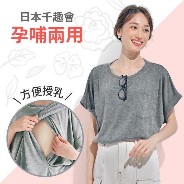 【日本千趣會】產前產後孕哺裝 #春夏新品到