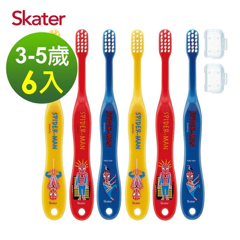 日本 SKATER - 兒童牙刷(3-5歲)3入組-蜘蛛人-共6支