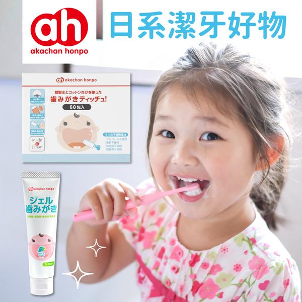 日本熱銷No.1【阿卡將本舖 akachan honpo】熱銷潔牙好物