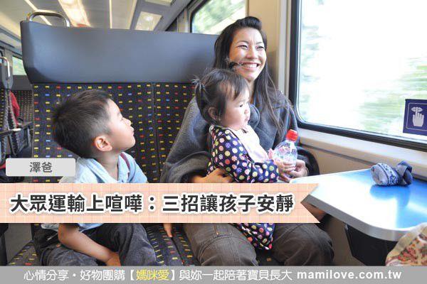 大眾運輸上喧嘩:三招讓孩子安靜