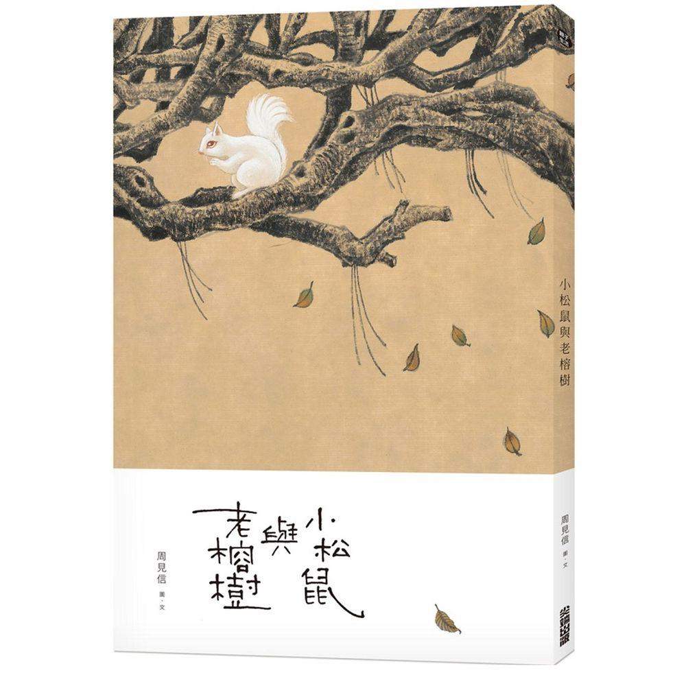 小松鼠與老榕樹