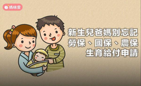 勞保、國民年金、農保生育給付,新生兒爸媽們別忘記!