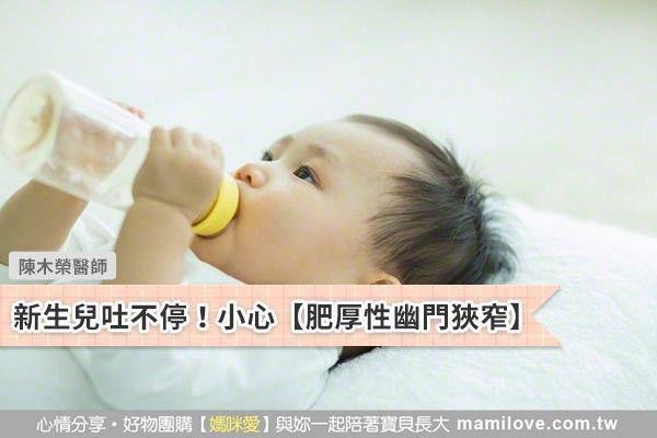 新生兒吐不停!小心【肥厚性幽門狹窄】