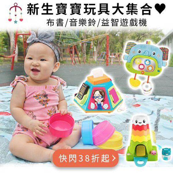 新生寶寶玩具大集合 ❤ 視覺、觸覺、聽覺感統齊發展 38 折起!