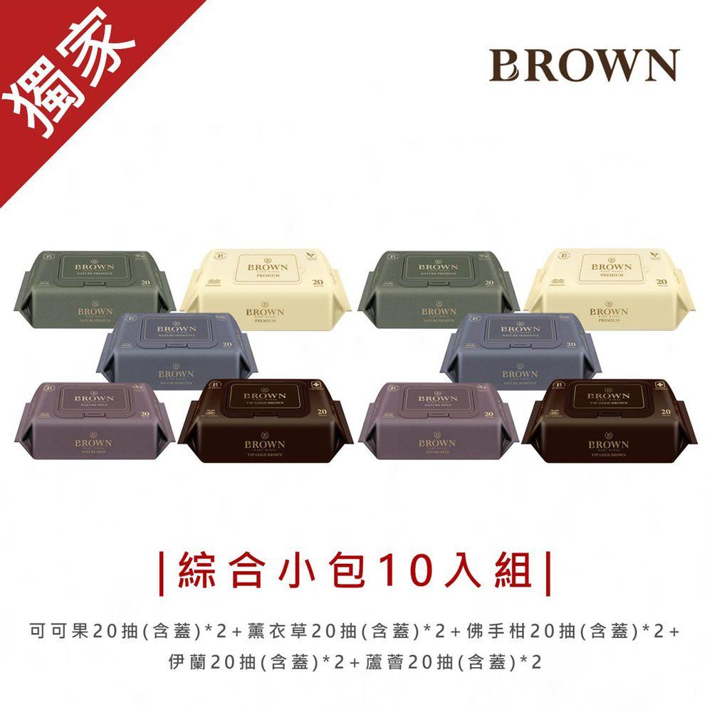 韓國BROWN - 濕紙巾-綜合小包10入組-可可果20抽*2+薰衣草20抽*2+佛手柑20抽*2+ 伊蘭20抽*2+蘆薈20抽*2