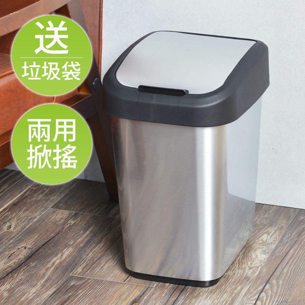 家窩 - 諾亞髮絲紋兩用翻搖蓋垃圾桶(送90張垃圾袋)-14L