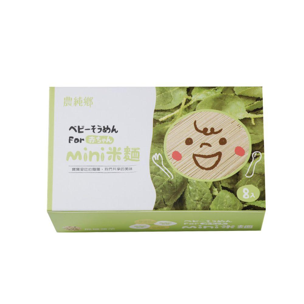 農純鄉 - mini米麵-無鹽菠菜 8入/盒-8包/盒