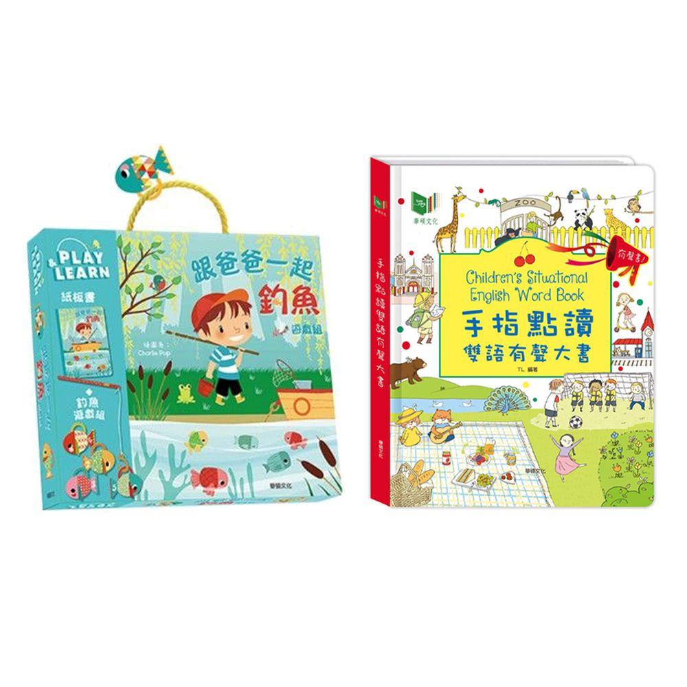 華碩文化 - 手指點讀雙語有聲大書+跟爸爸一起釣魚遊戲組