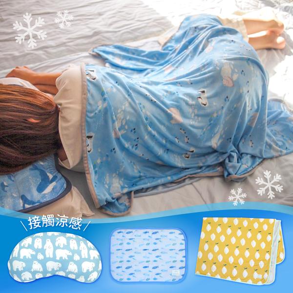 日本平價涼感寢具 ❄ 新品現貨到 ❄