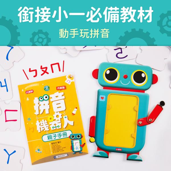 銜接小一必備教材【拼音機器人+ㄅㄆㄇ大口袋+小一先修遊樂園】