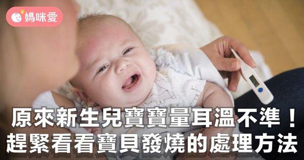 原來新生兒寶寶量耳溫不準?!趕緊看看寶貝發燒的處理方法!