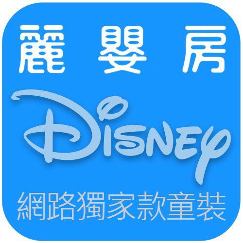 麗嬰房 Disney迪士尼童裝