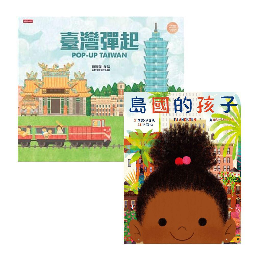 時報出版 - 【合購組】臺灣彈起+島國的孩子