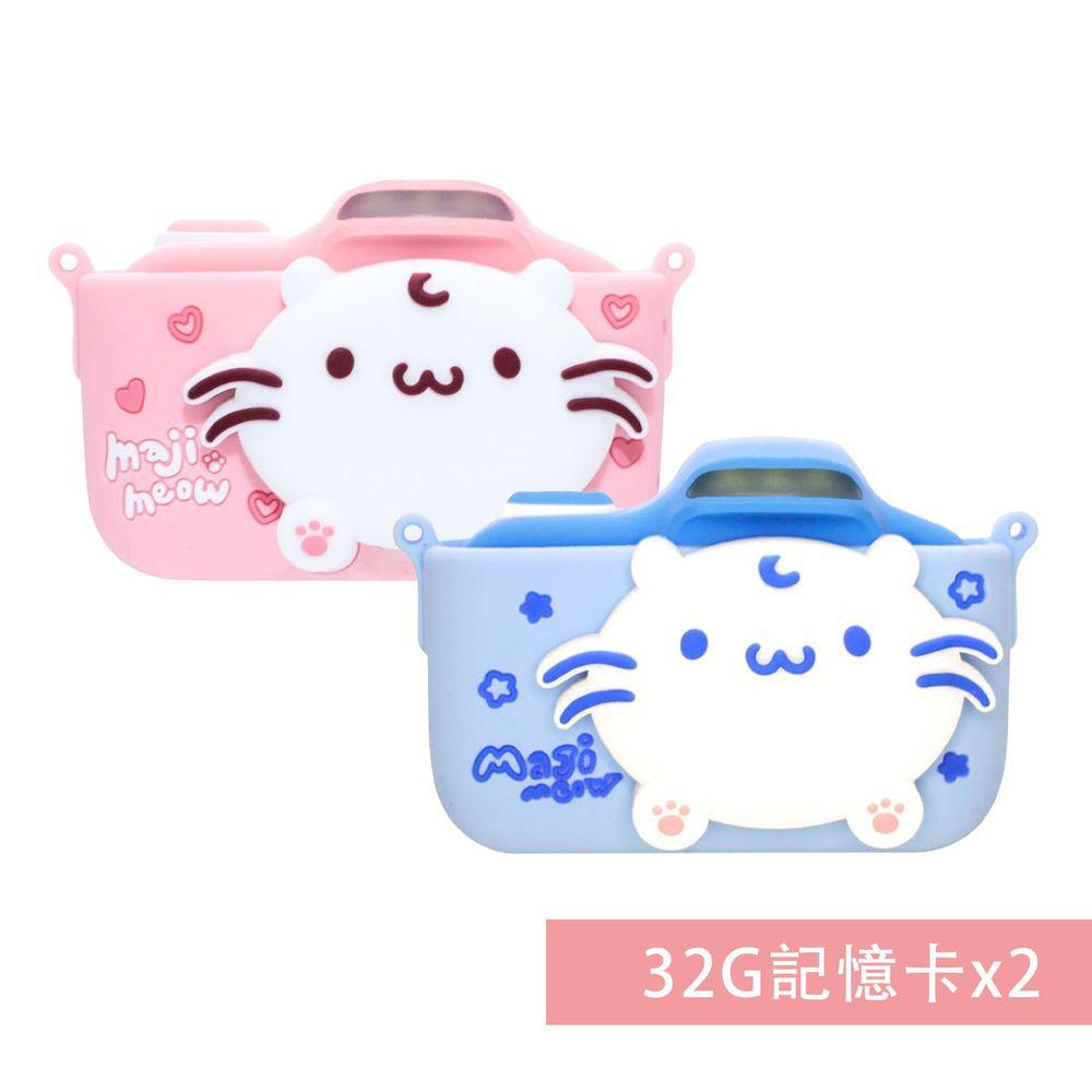 FUNY - <超值兩入組>麻吉貓童趣數位相機-粉+藍-【升級附贈】32G記憶卡*2