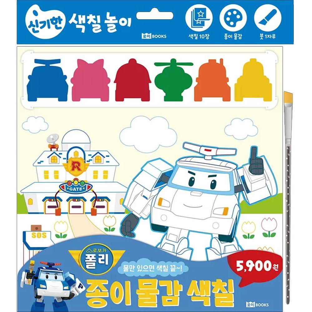 韓國 ROI BOOKS - 紙水彩畫冊-波力款