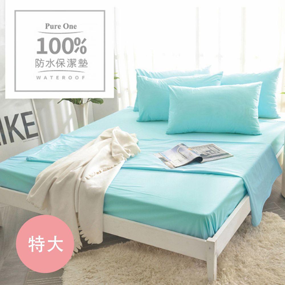 PureOne - 100%防水 床包式保潔墊-翡翠藍-特大床包保潔墊