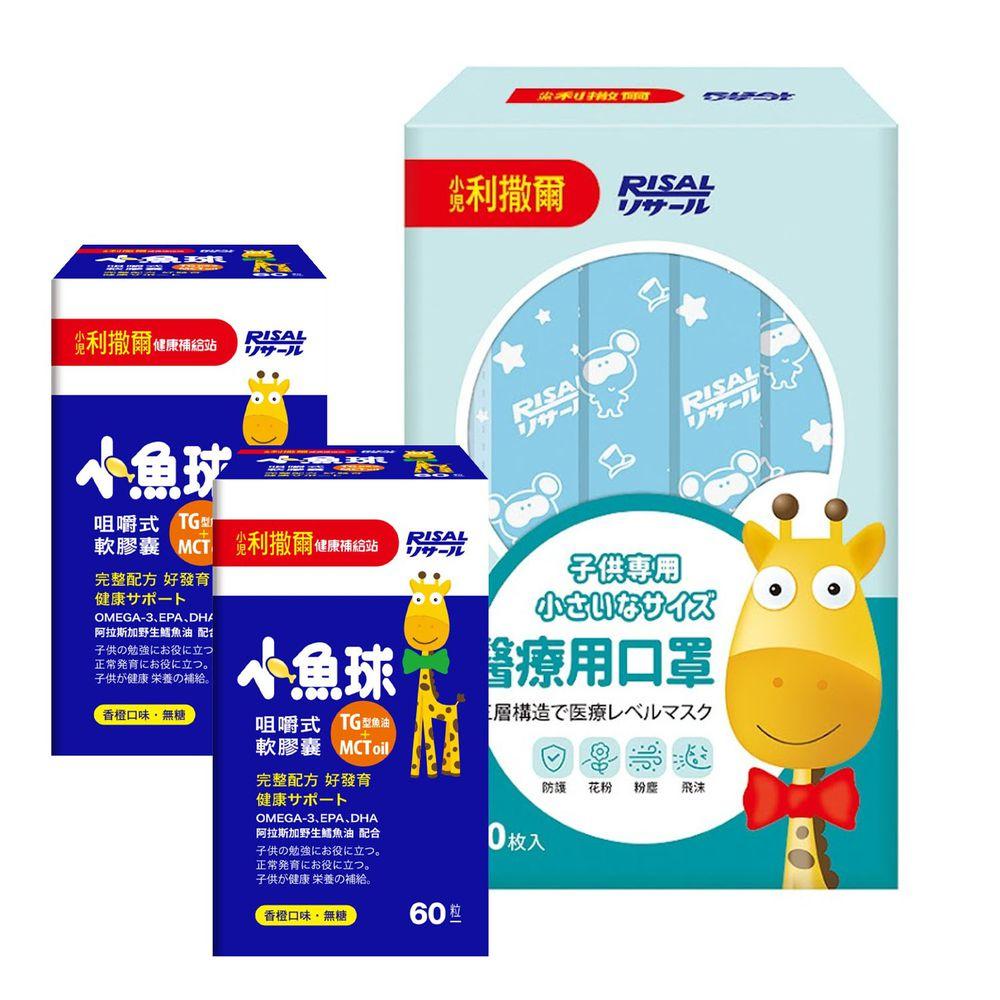 小兒利撒爾 - 小魚球 咀嚼式軟膠囊60粒 x兩盒+兒童醫用口罩(天使藍) 20入/盒