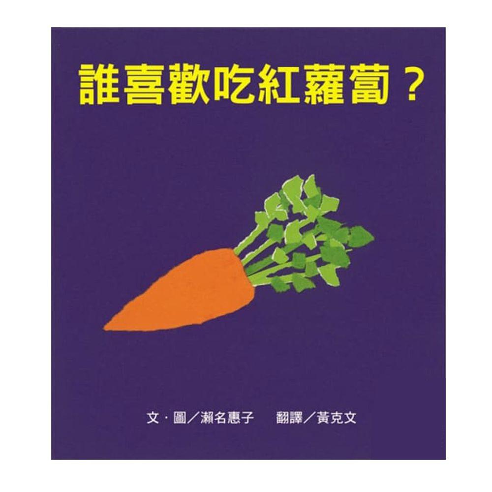 誰喜歡吃紅蘿蔔-精裝