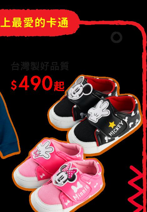 https://mamilove.com.tw/market/category/event/akachan-disneyshoes