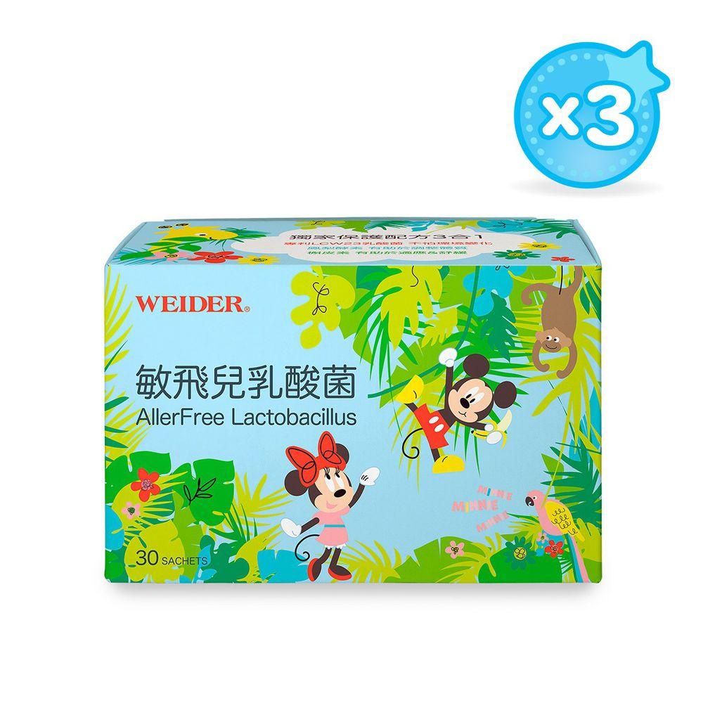 WEIDER 美國威德 - 敏飛兒乳酸菌-30包/盒*3