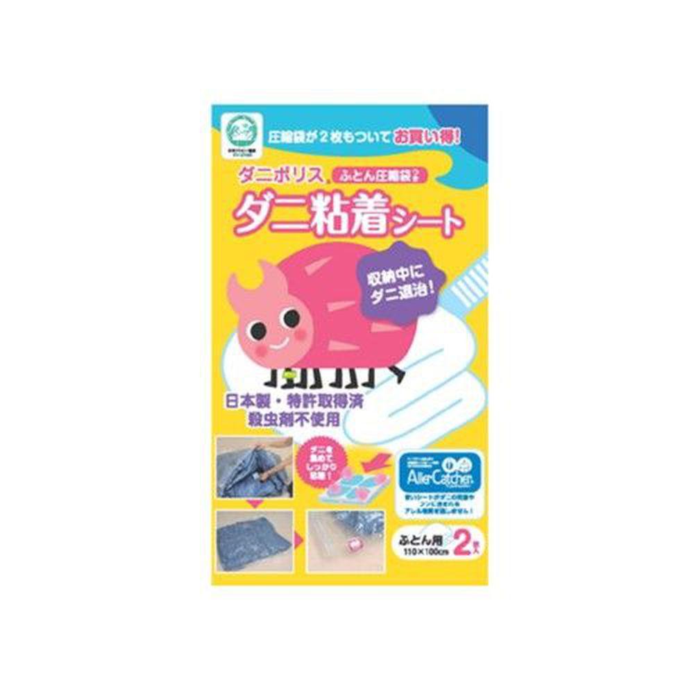 日本 沒螨家 - 日本原裝進口沒蟎家-除螨棉被組-2入/盒