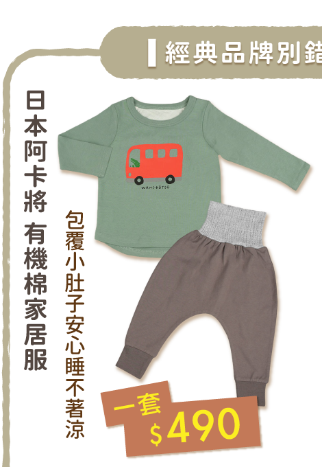 https://mamilove.com.tw/market/category/event/ah-loungewear