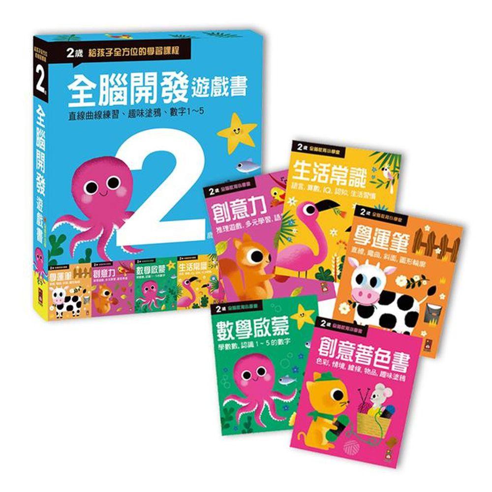 全腦開發遊戲書-兩歲(五冊裝)