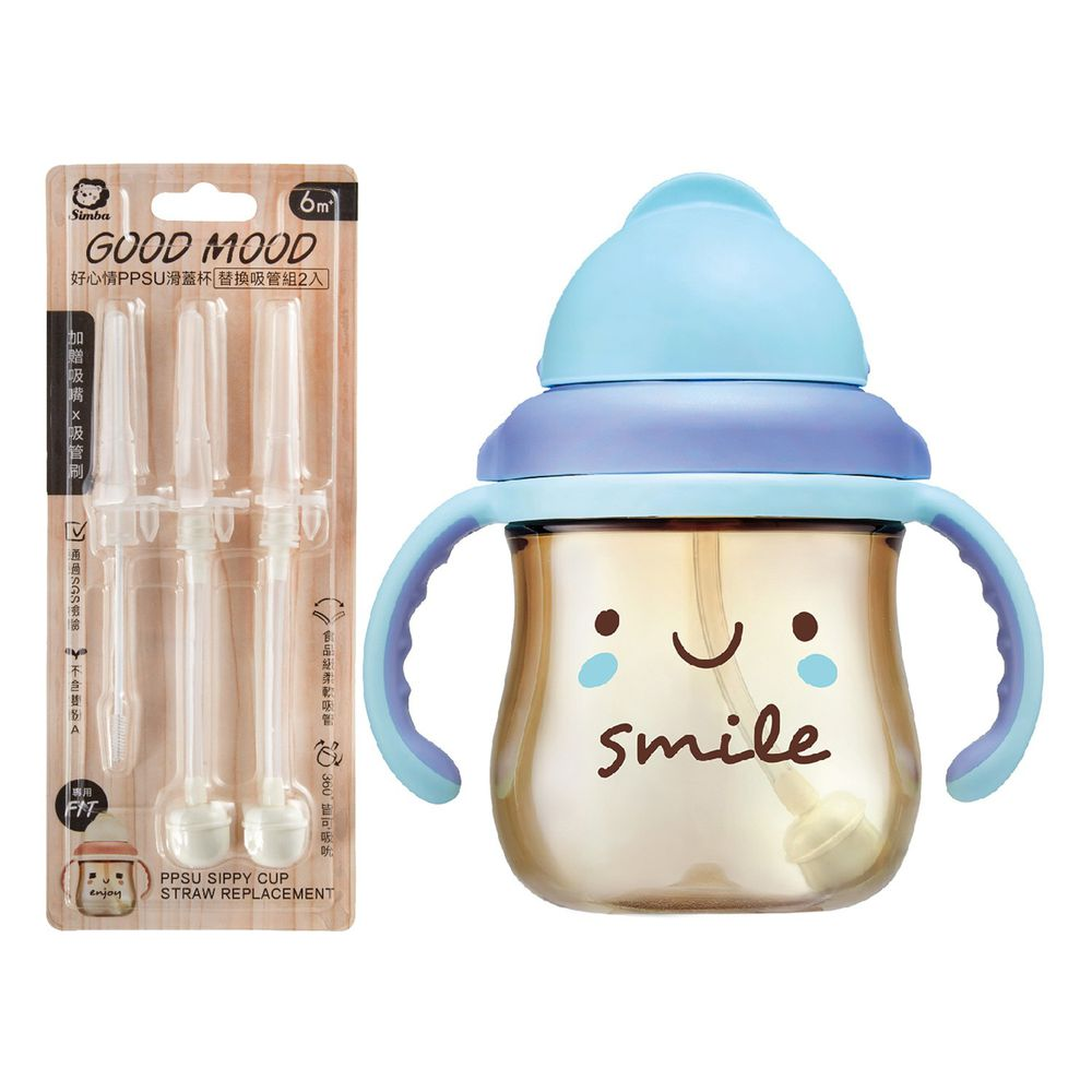 Simba 小獅王辛巴 - 好心情PPSU滑蓋杯超值替換組-滑蓋杯+替換吸管組(2入)-燦爛微微笑-藍色-250ML