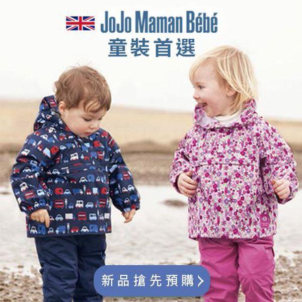 英國 JoJo Maman BeBe 秋冬童裝 ♥︎ 英國孩童人手一件!