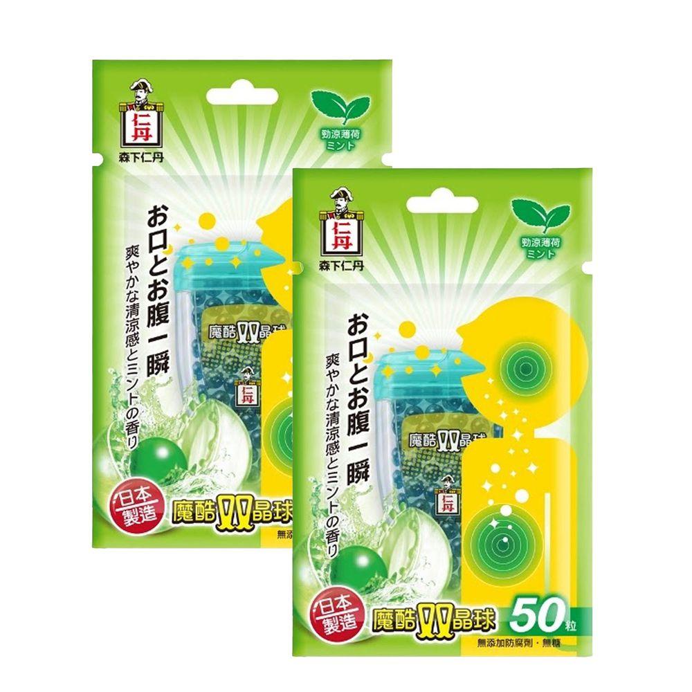 日本森下仁丹 - 魔酷雙晶球清涼錠-沁涼薄荷X2卡(50顆/卡) -無糖、薄荷清新、口罩族最愛