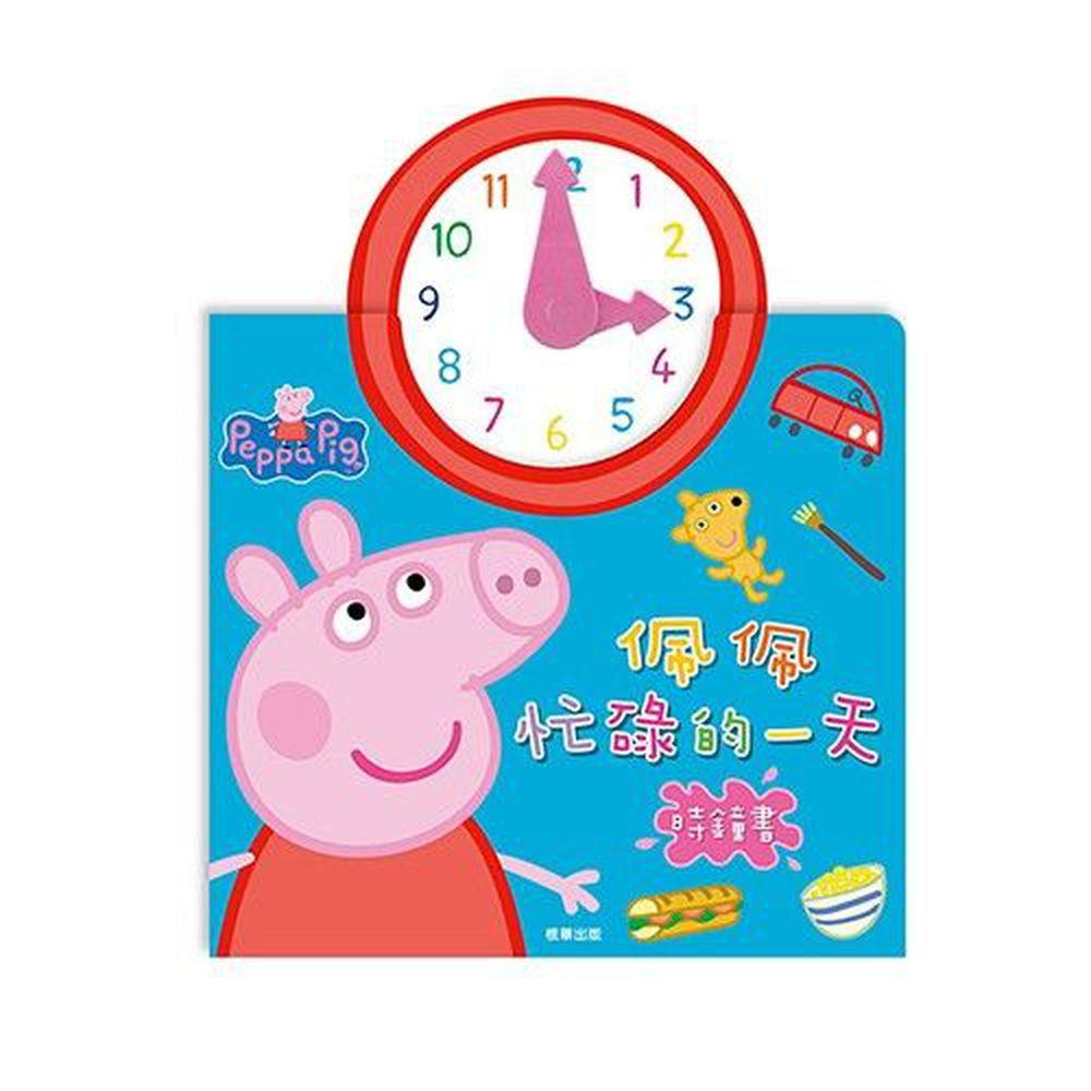 時鐘書-粉紅豬小妹-佩佩忙碌的一天-附注音
