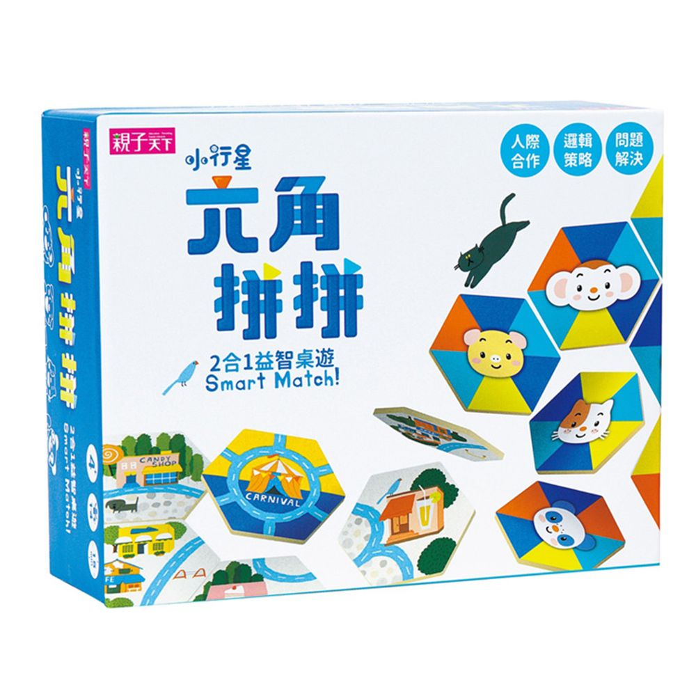 親子天下 - 六角拼拼:小行星2合1益智桌遊