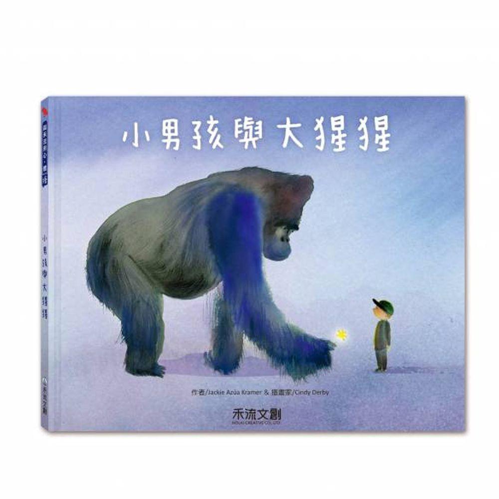 小男孩與大猩猩