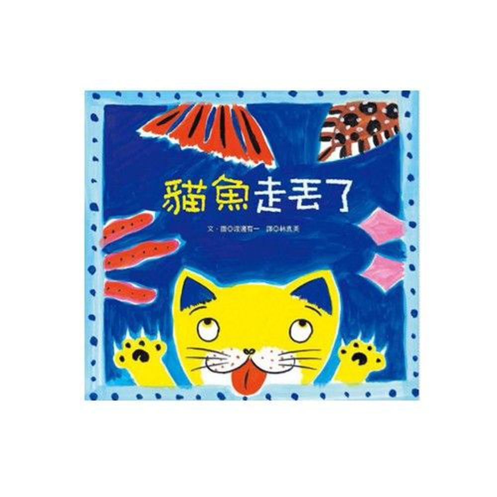 青林國際出版 - 貓魚走丟了